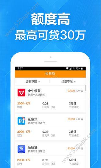全送超人贷款app手机版下载  v2.0.0图3