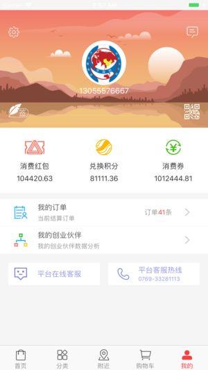 华商情商城app手机版下载  v2.0.4图1
