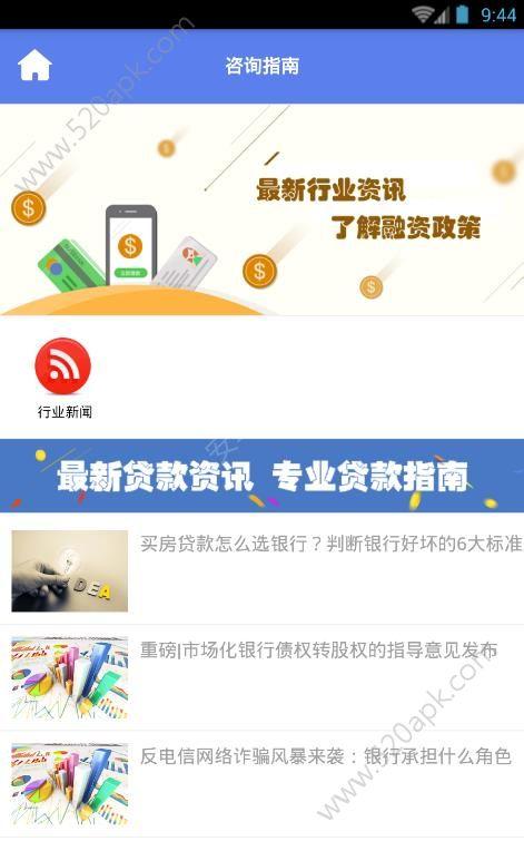 三毛贷款app官方手机版下载图3: