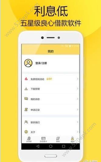 简速钱宝官方app手机版下载  v1.1.2图3