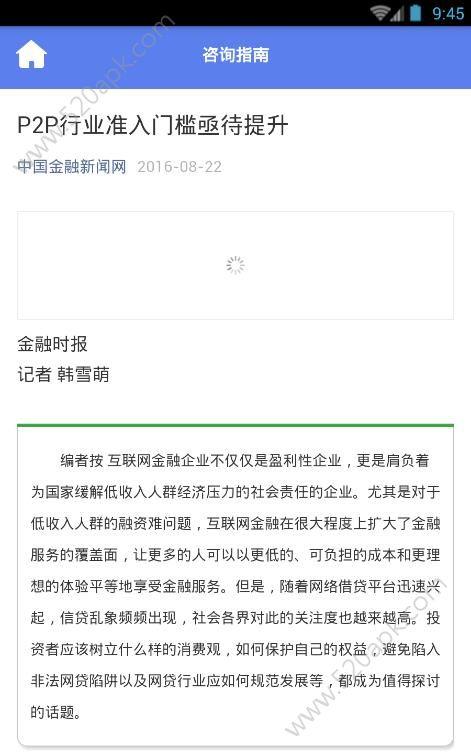三毛贷款app官方手机版下载图1: