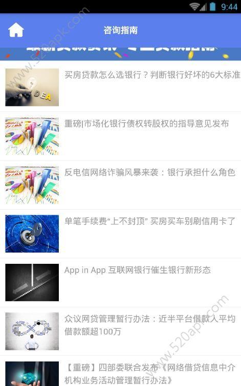 三毛贷款app官方手机版下载图2: