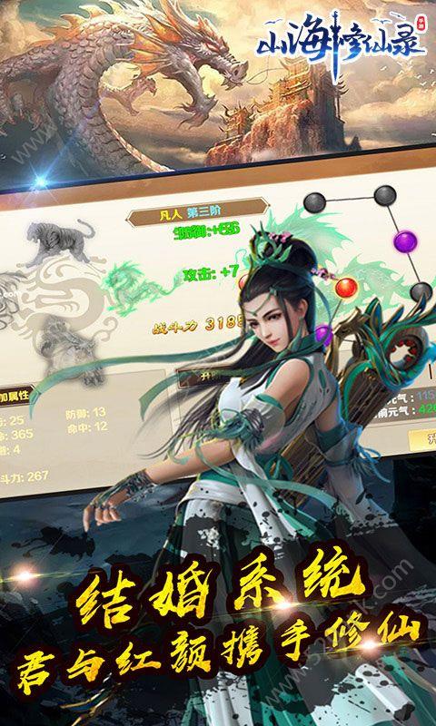 山海修仙录官方网站下载正版56net必赢客户端图1: