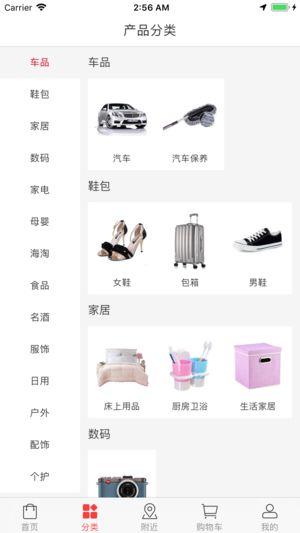 华商情商城app手机版下载图片1