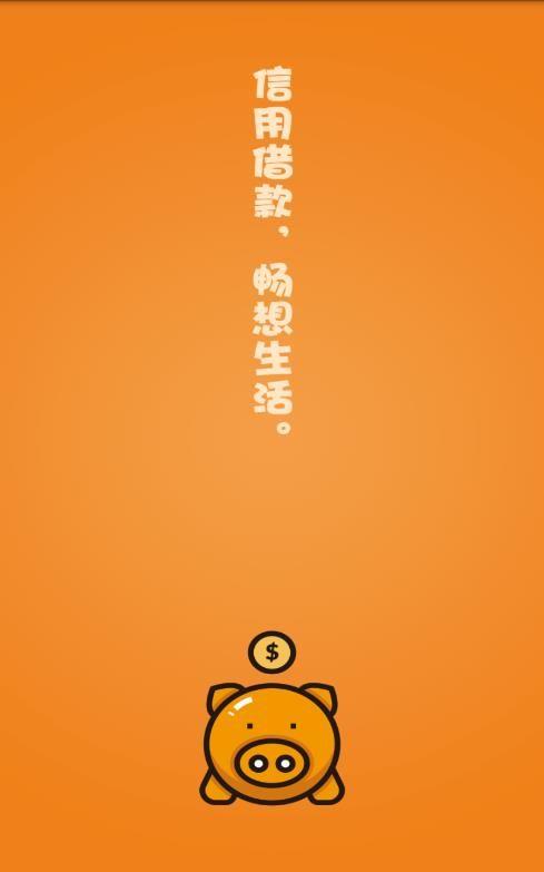 优银贷款app下载官方手机版图片1