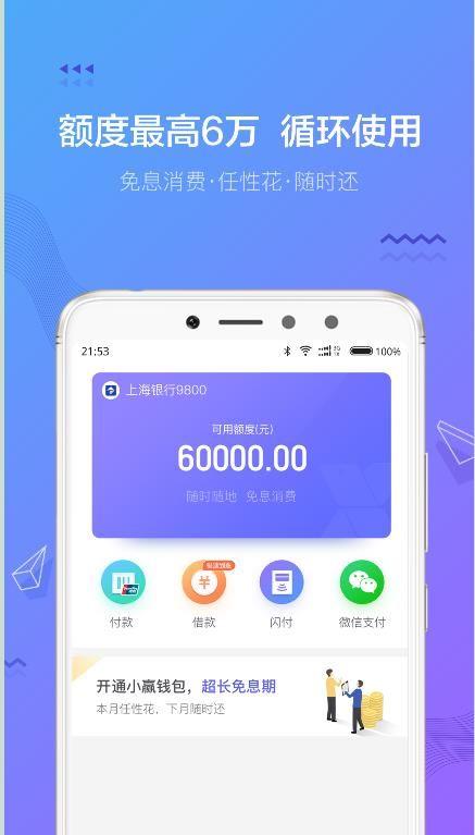万盛宝贷款app下载手机版图片1