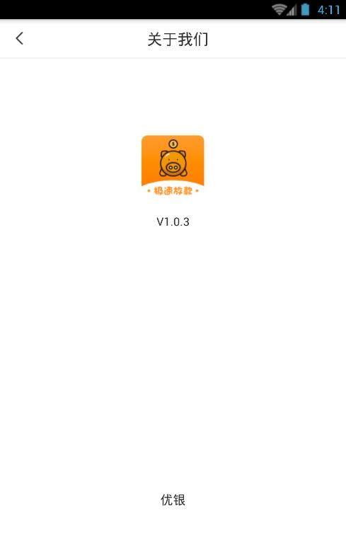 优银贷款app下载官方手机版  v1.0.3图1