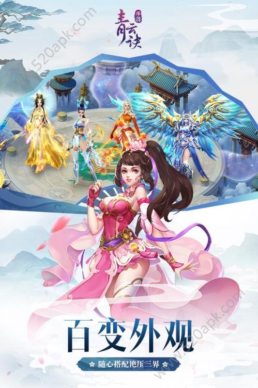 青云诀官方网站正版必赢亚洲56.net图3: