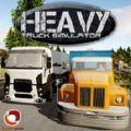 重型卡车模拟器破解版