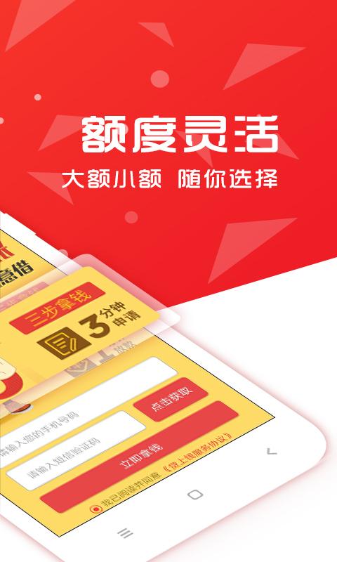 急速快花贷款app官方手机版下载  v1.0.2图1