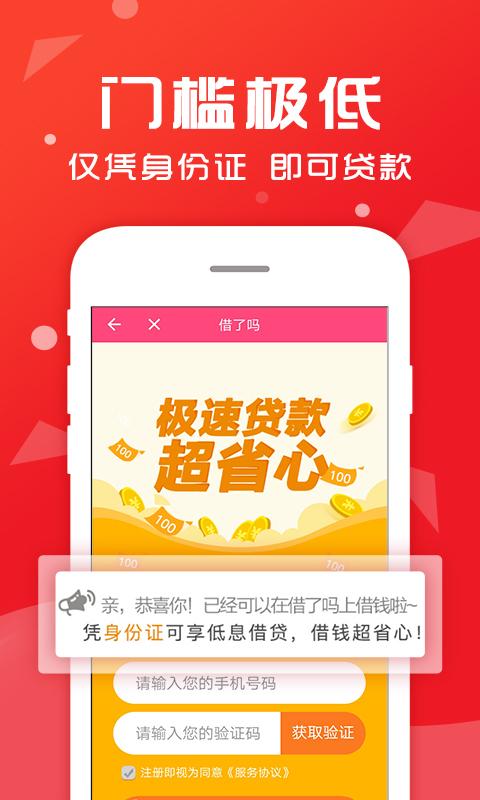 急速快花贷款app官方手机版下载  v1.0.2图2