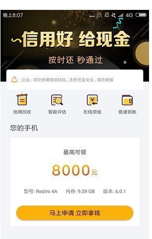 急速快花贷款app官方手机版下载图片1