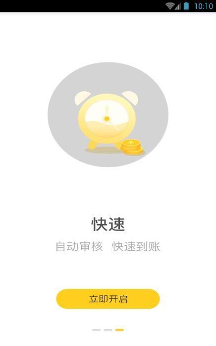 急速快花贷款app官方手机版下载图片2