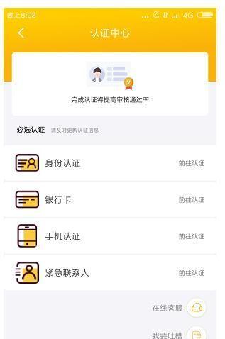 急速快花贷款app官方手机版下载图片4