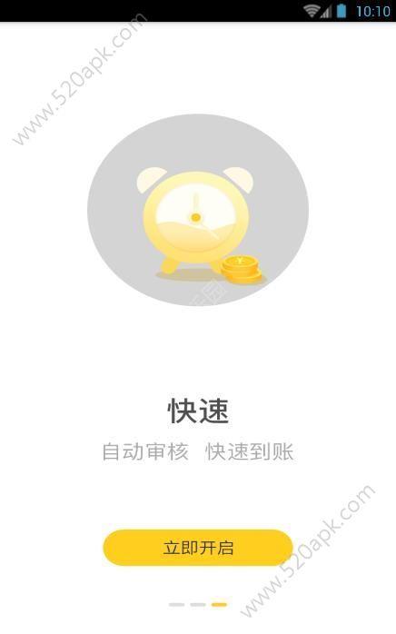 急速快花贷款app官方手机版下载图片3
