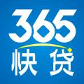 365快贷