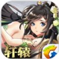 腾讯轩辕传奇手游官网安卓版 v1.0.557.10