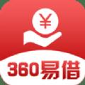 360易借贷款app下载手机版 v1.0