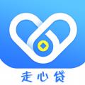 走心贷官方app手机版下载 v1.0.5