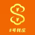 8号钱庄贷款app下载手机版 v1.1.0