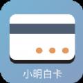 小明白卡app官方手机版下载 v1.0