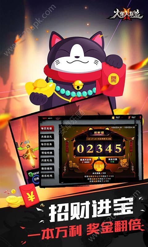 火柴人联盟2手游4399安卓版下载安装图2: