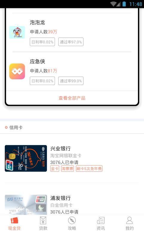 借亦有道贷款app手机版下载  v1.0图2