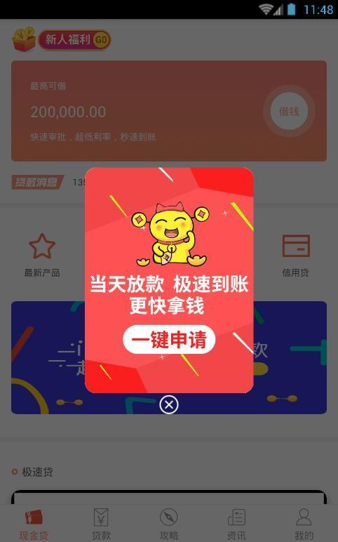 借亦有道贷款app手机版下载  v1.0图3