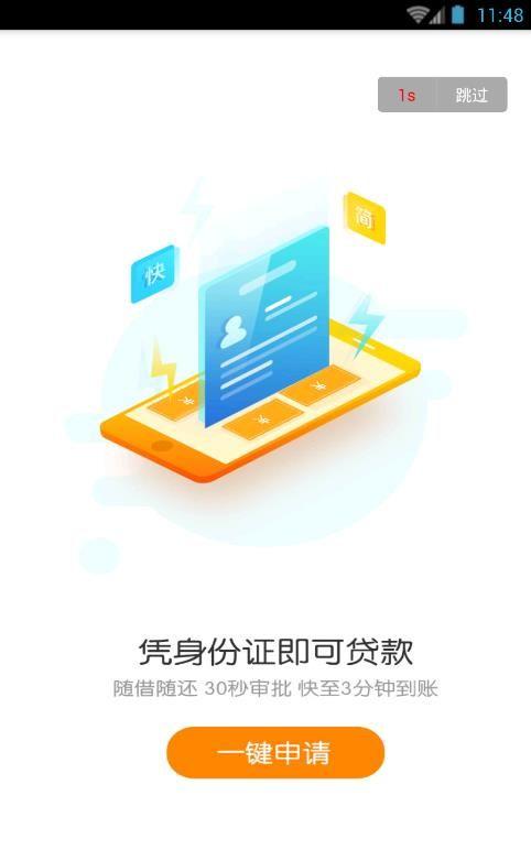 借亦有道贷款app手机版下载图片2