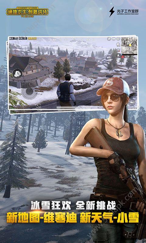 腾讯绝地求生刺激战场官方内测版体验服最新版游戏下载安装  v1.1.16图2