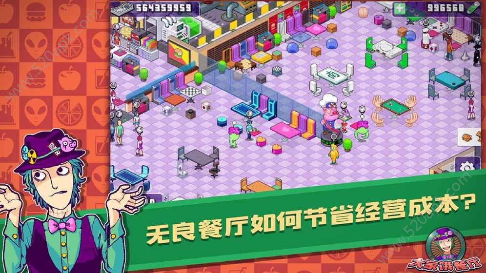 凉屋游戏大家饿餐厅官方安卓版  v1.1.30图2