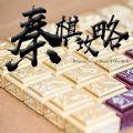 秦棋攻略手机版