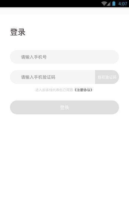 加多钱借款系列app官方手机版下载图片4