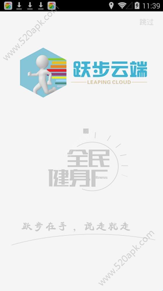 跃步云端app图1