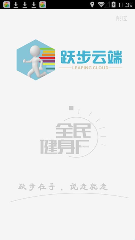 跃步云端app官方手机版下载图片1