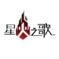 星火之歌官网版