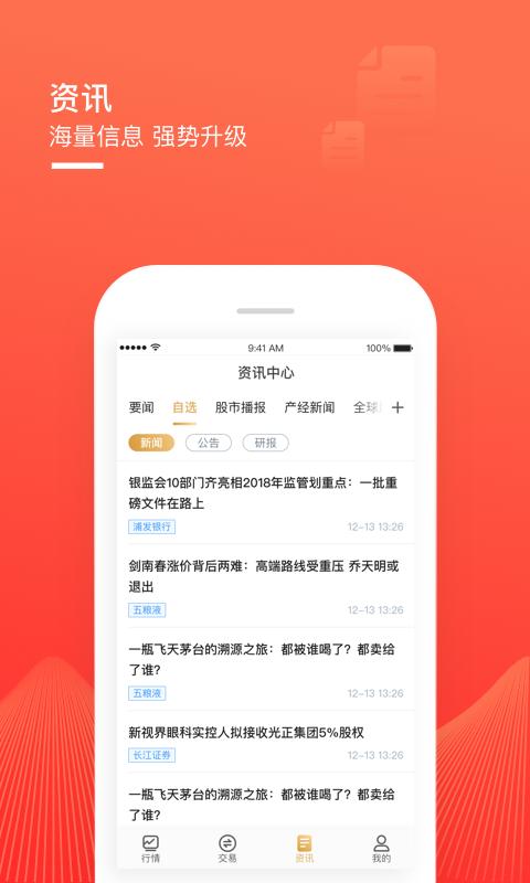 华彩人生app官方手机版下载图片3
