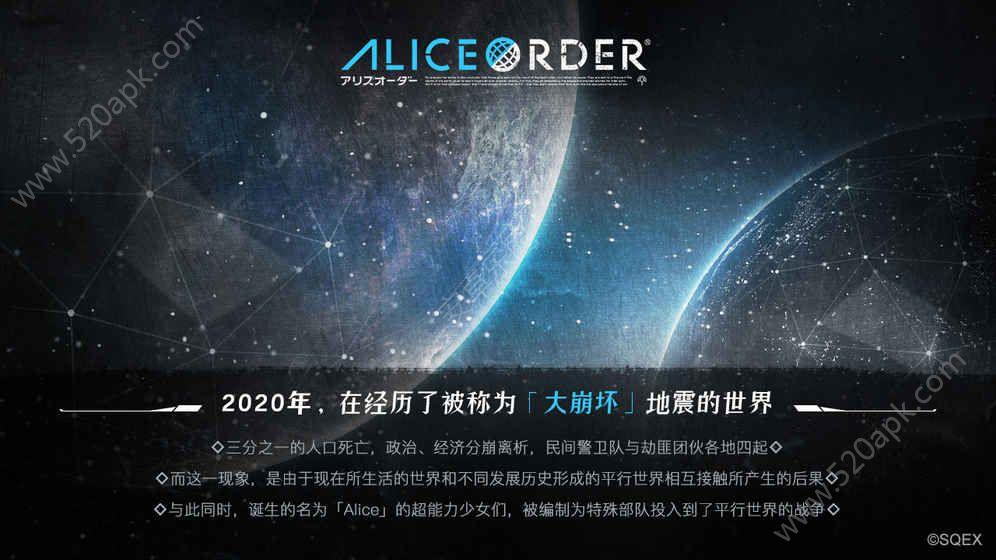 爱丽丝秩序官方网站下载正版56net必赢客户端(Alice Order)  v1.0图1