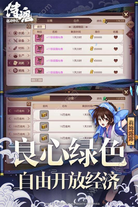 腾讯侍魂胧月传说56net必赢客户端官方网站下载最新版图5: