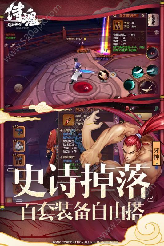 腾讯侍魂胧月传说56net必赢客户端官方网站下载最新版图3: