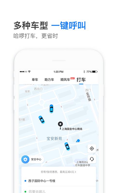 哈罗出行顺风车车主app官方手机版下载图片3