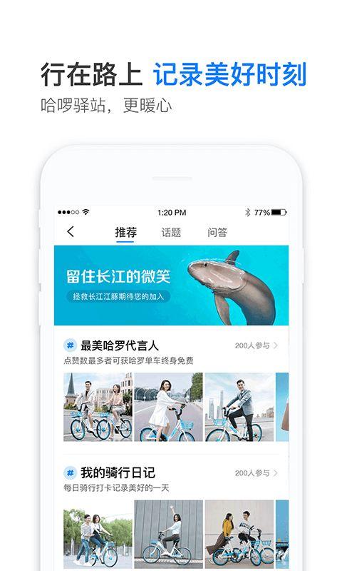 哈罗出行顺风车车主app官方手机版下载图片2