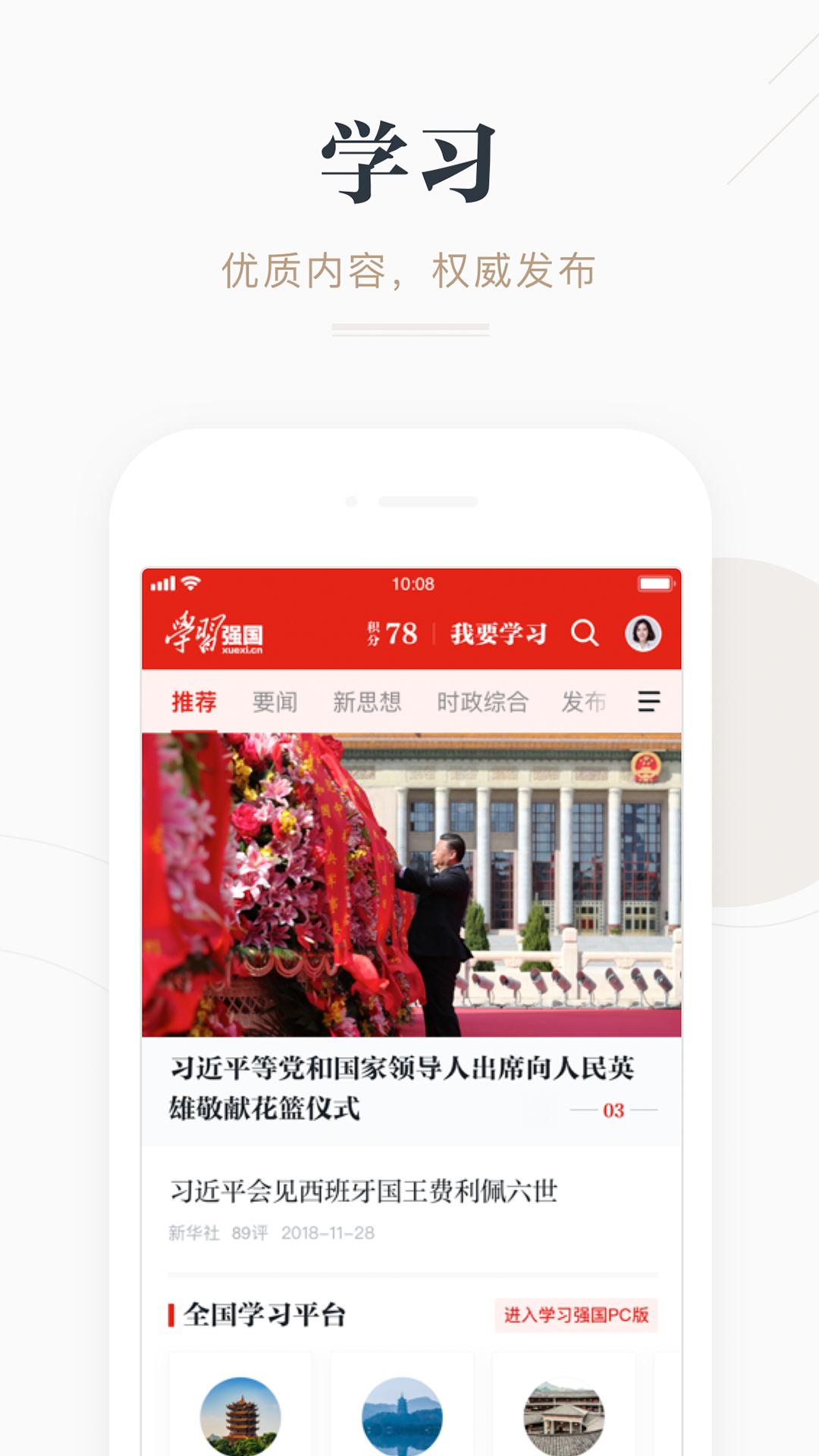 学习强国学习平台注册登录app官网最新版下载  v1.0.0图1