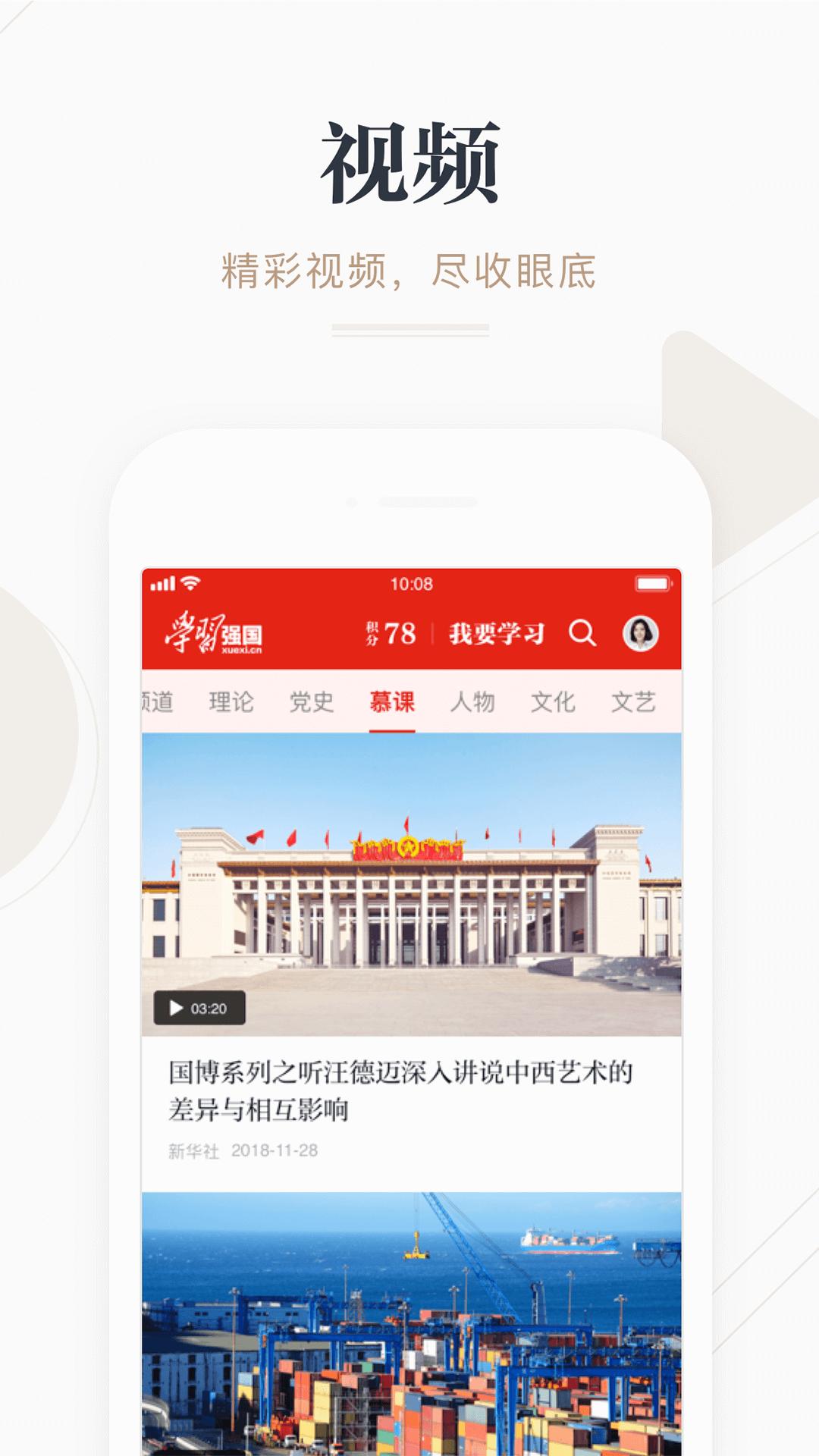 学习强国学习平台注册登录app官网最新版下载  v1.0.0图2