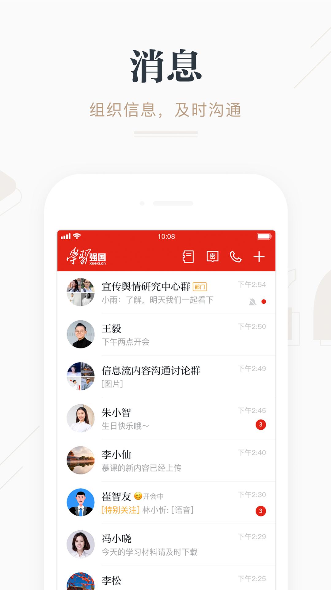 学习强国学习平台注册登录app官网最新版下载  v1.0.0图3