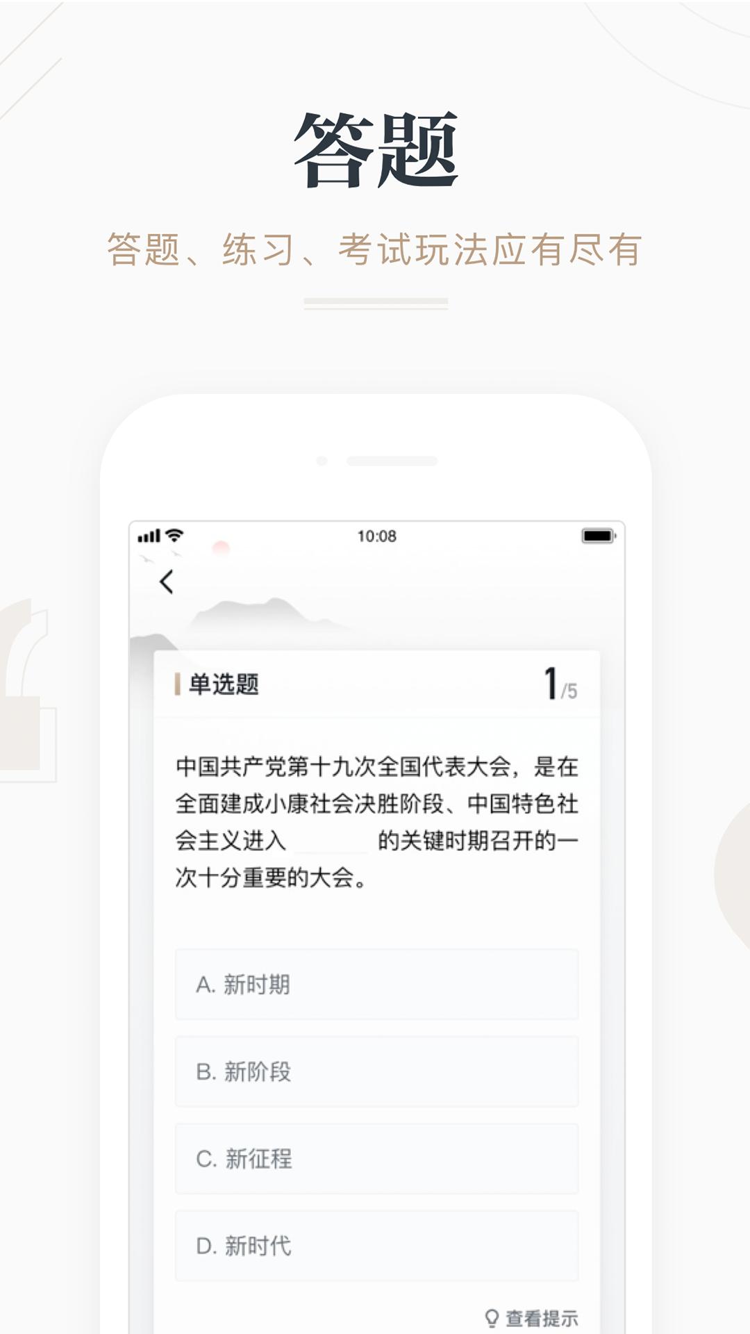 学习强国学习平台注册登录app官网最新版下载图片2