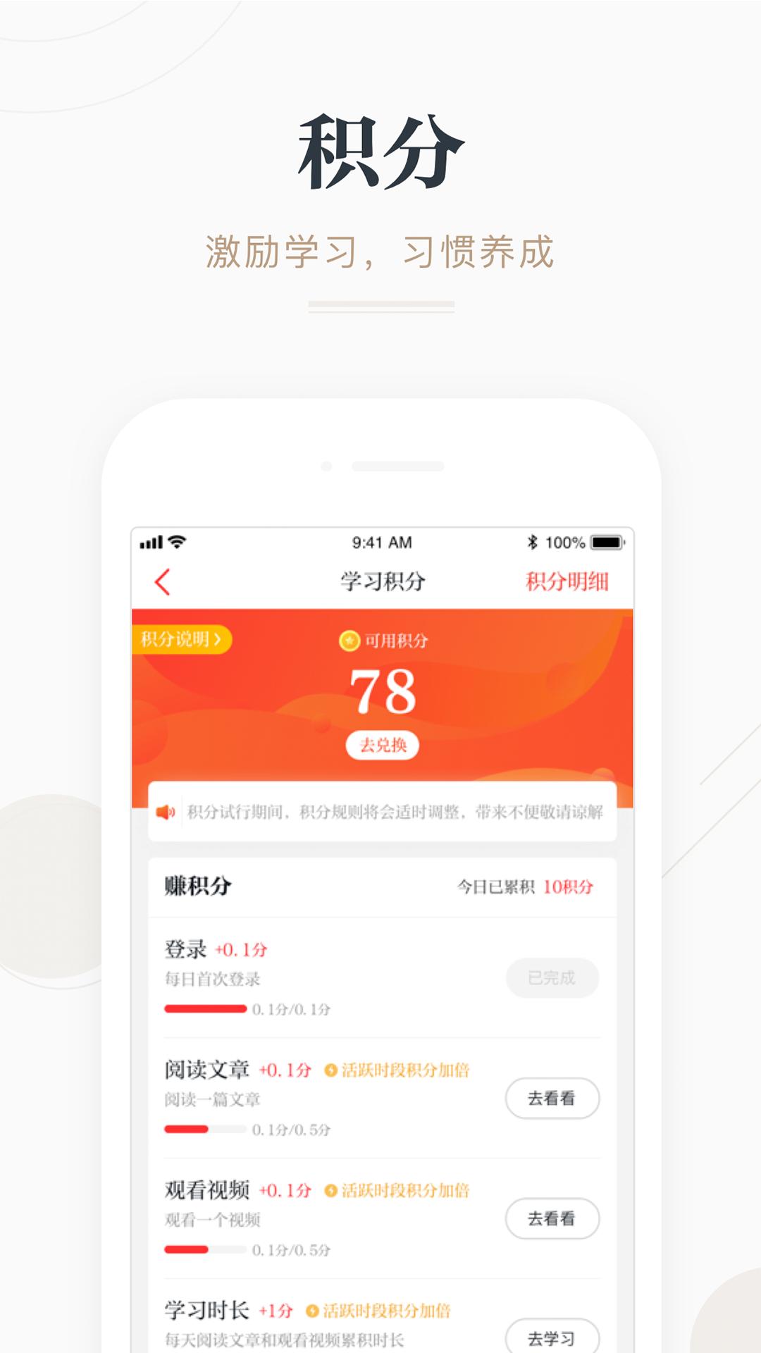 学习强国学习平台注册登录app官网最新版下载  v1.0.0图4