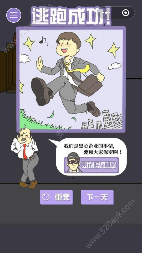 微信小必赢亚洲56.net旷工大作战完整版无限提示内购修改版图2: