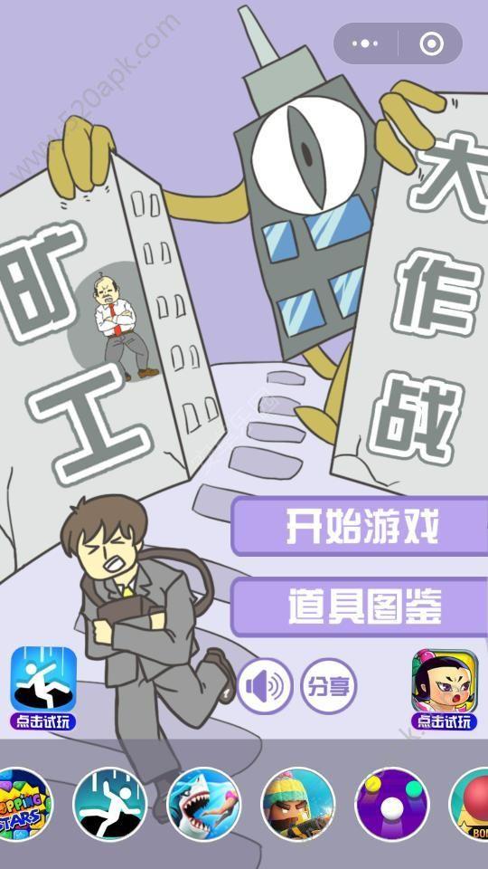 微信小必赢亚洲56.net旷工大作战完整版无限提示内购修改版图4: