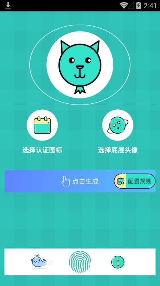 QQ头像加认证图标软件app下载图片1